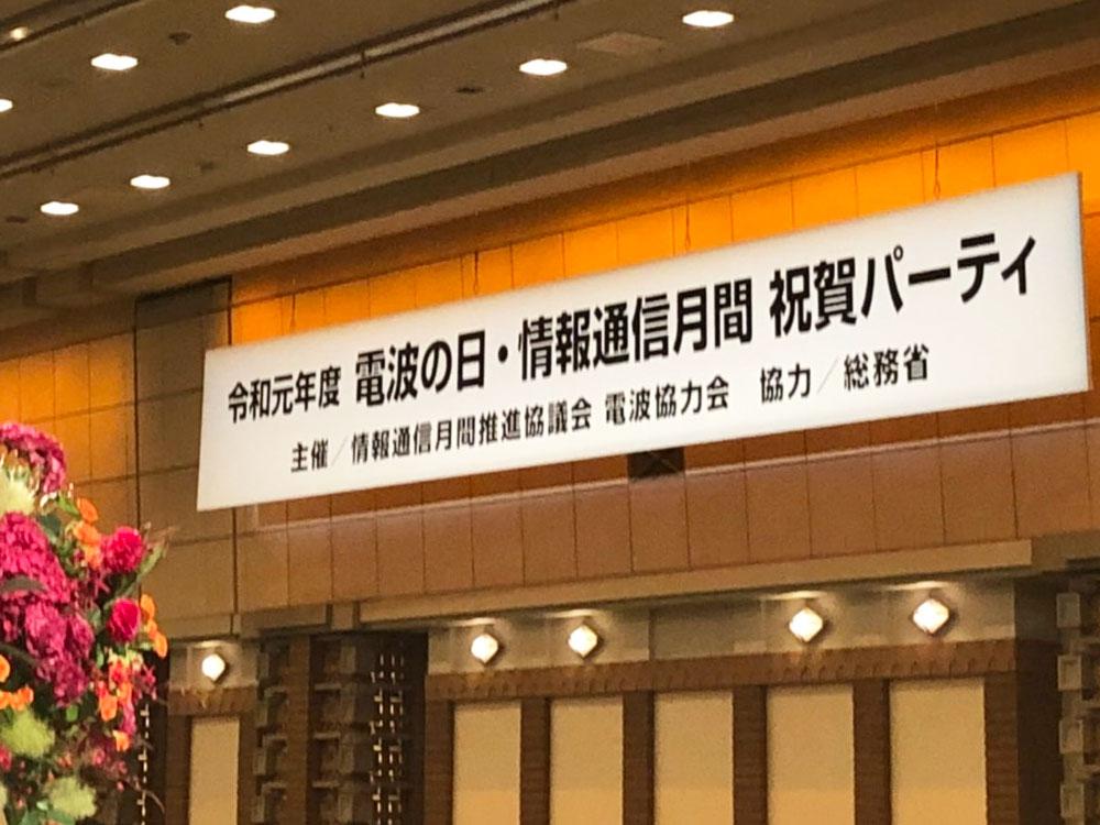 令和元年度電波の日・情報通信月間記念中央式典に参加、技術革新と人間生活の調和の必要性を痛感