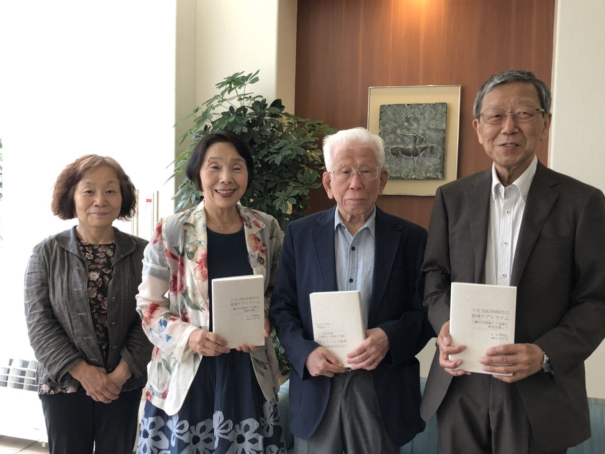 三鷹ネットワーク大学の設立の経過と今回の出版の意義