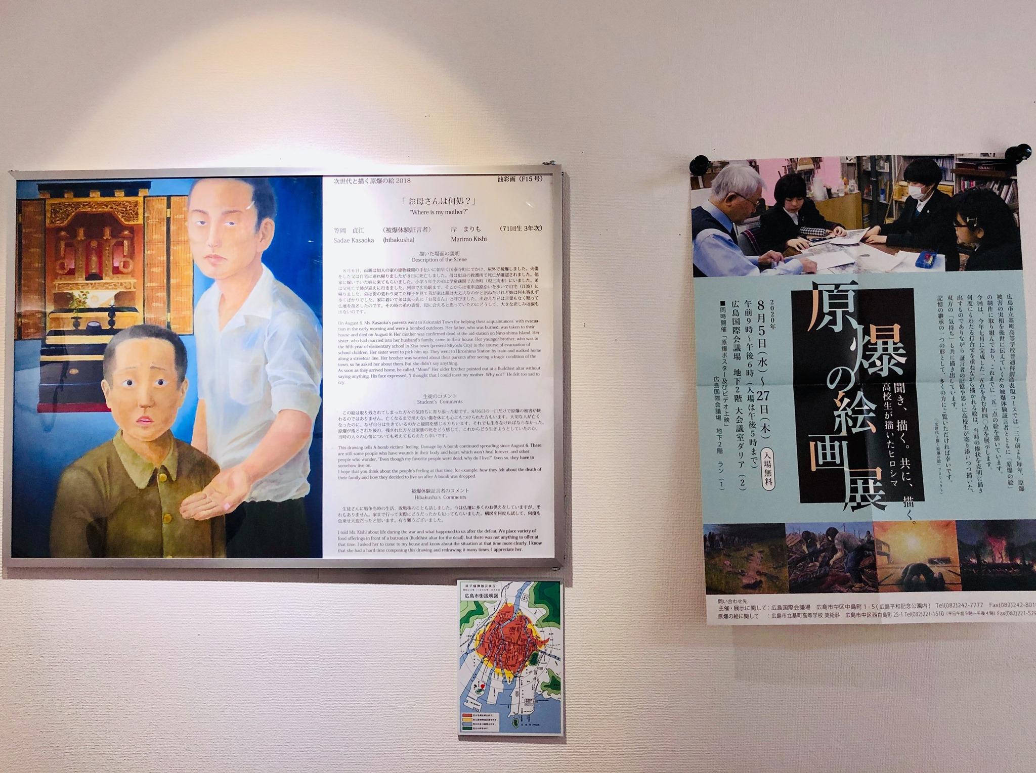 「原爆の絵」展 in 銀座を訪問しました。