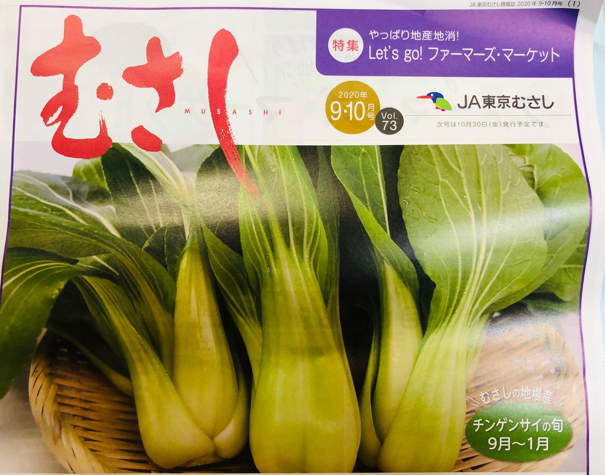 東京むさし農業協同組合(JA東京むさし)広報紙「むさし」9-10月号が届きました。