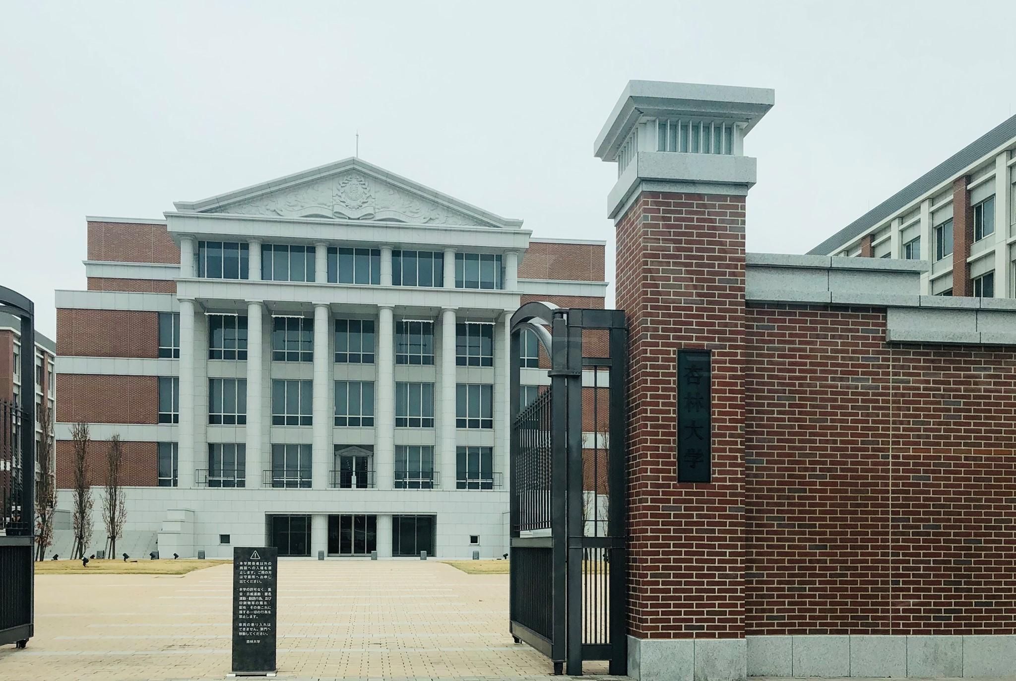 杏林大学で開催の「遠隔授業に関する評価会」に参加しました。