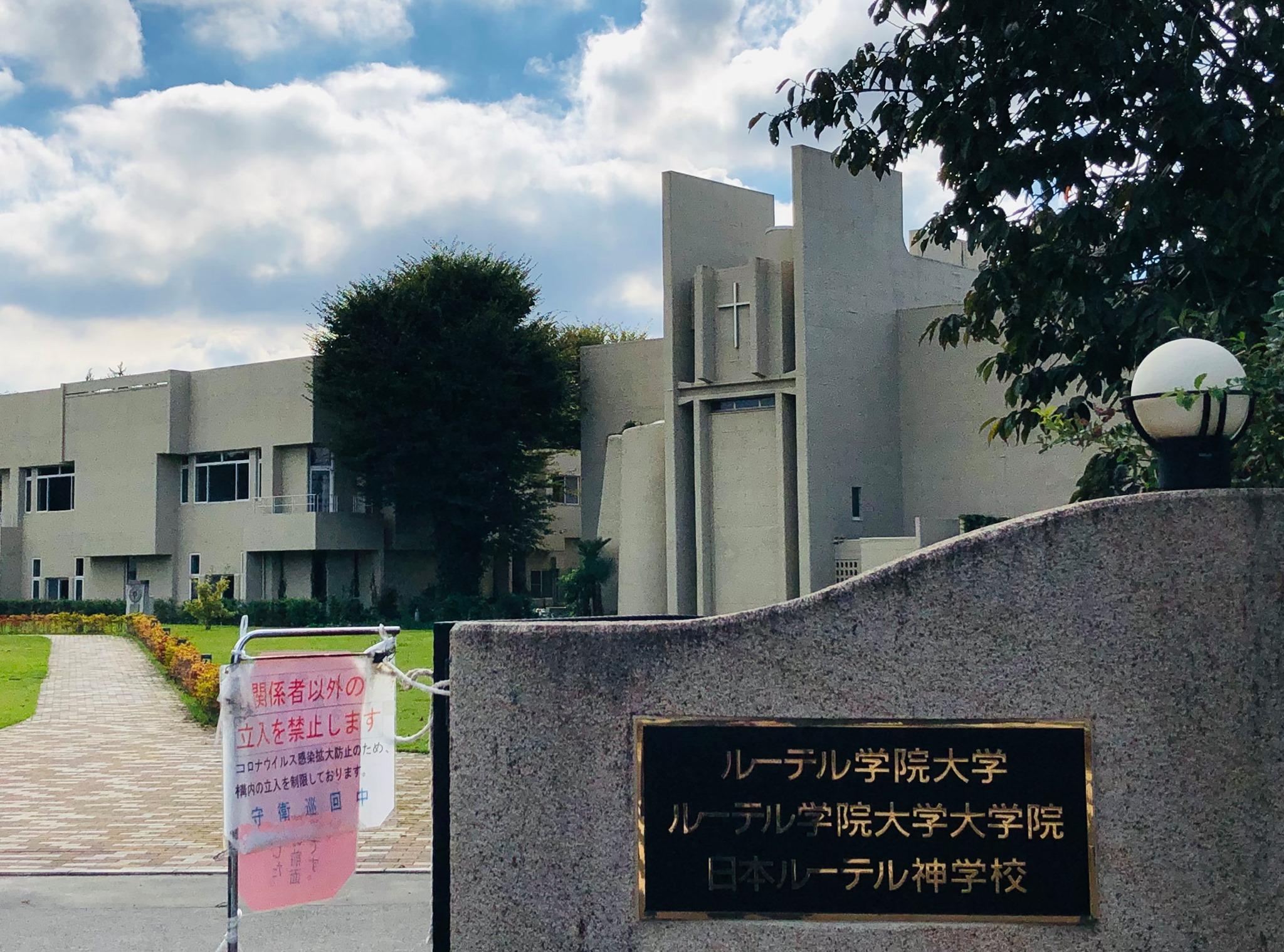 ルーテル学院大学の石居基夫学長と対話しました。