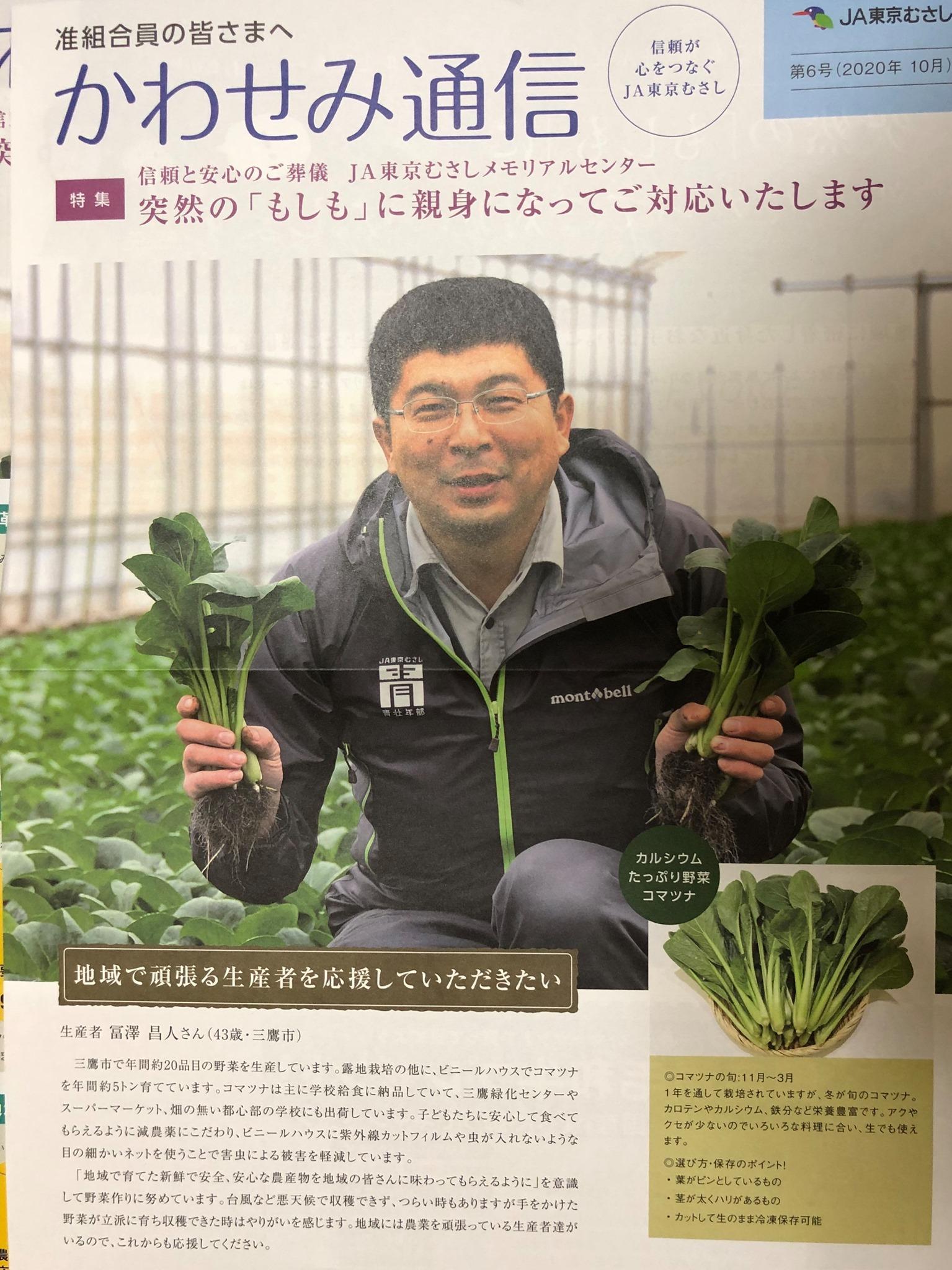 JA東京むさし準会員宛の『かわせみ通信』が届きました。