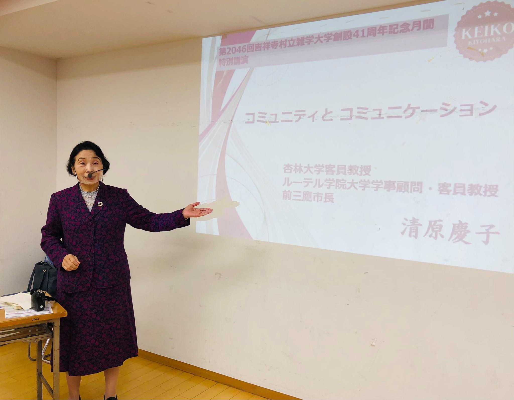 第2046回吉祥寺村立雑学大学創設41周年記念月間に講演をしました。