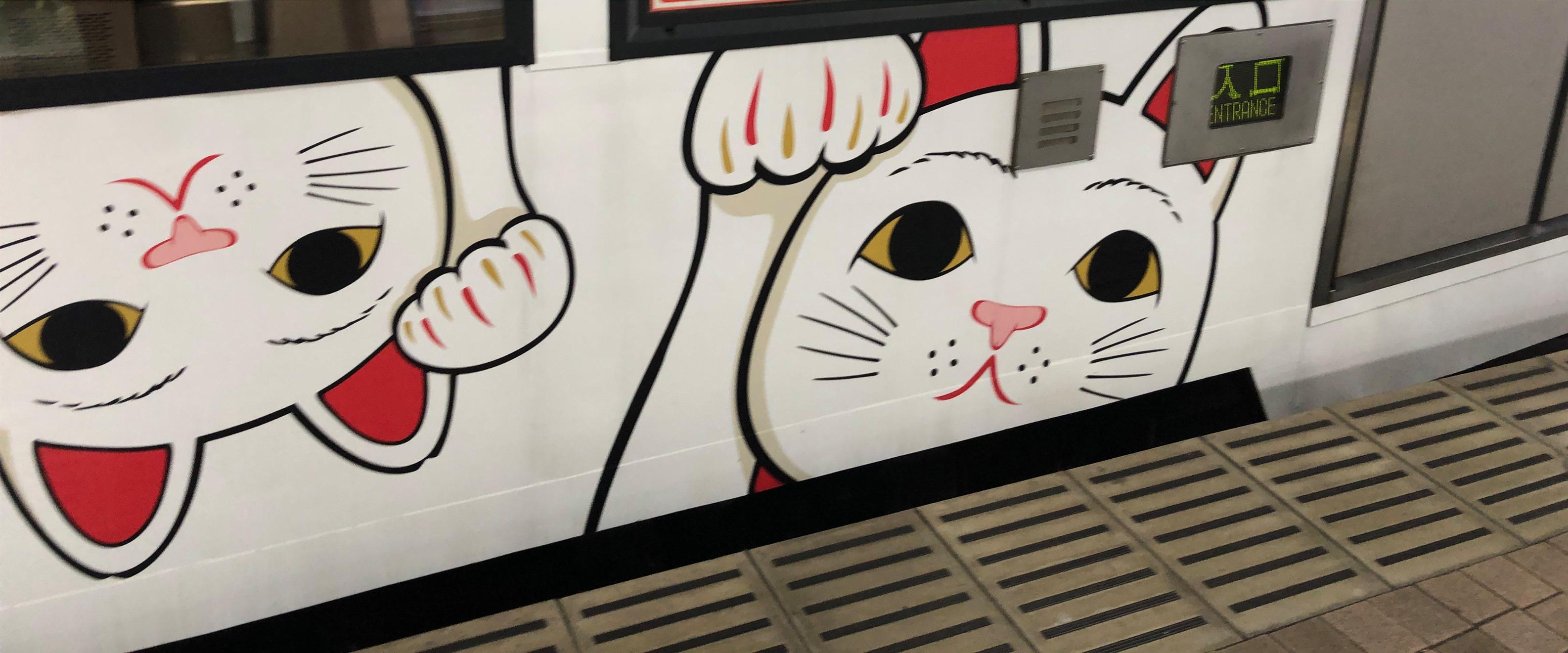 東急世田谷線の招き猫ラッピング車両に出会いました。