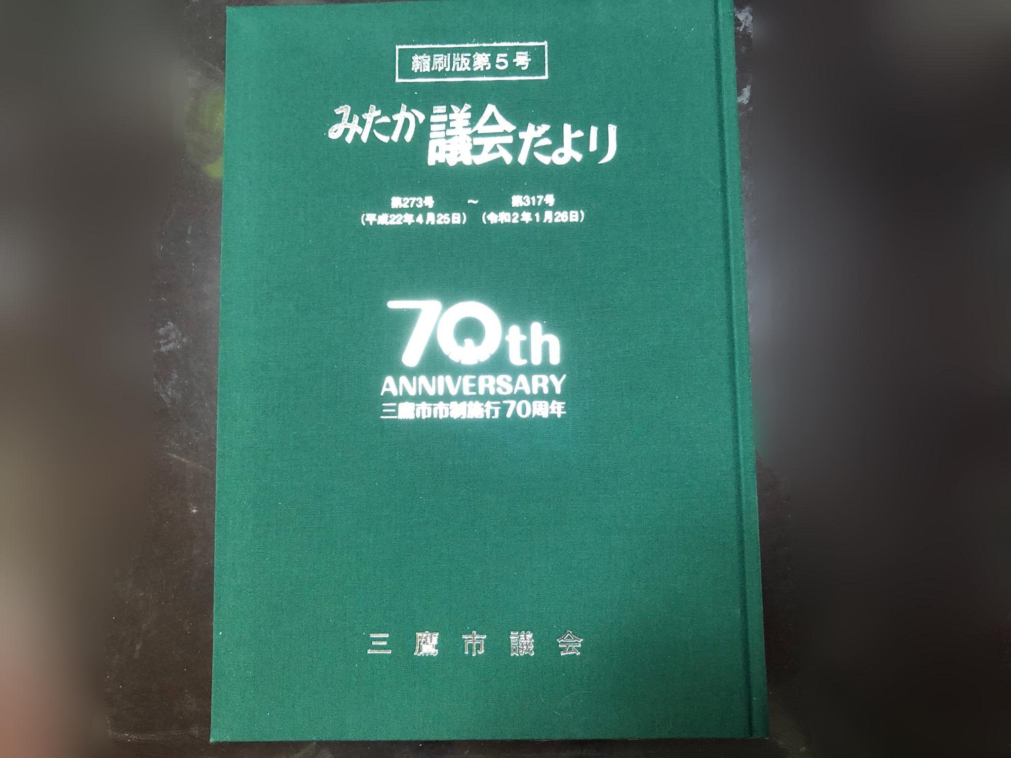 三鷹市市制施行70周年記念事業『みたか議会だより 縮刷版第5号(平成222年〜令和2年)』が届きました。