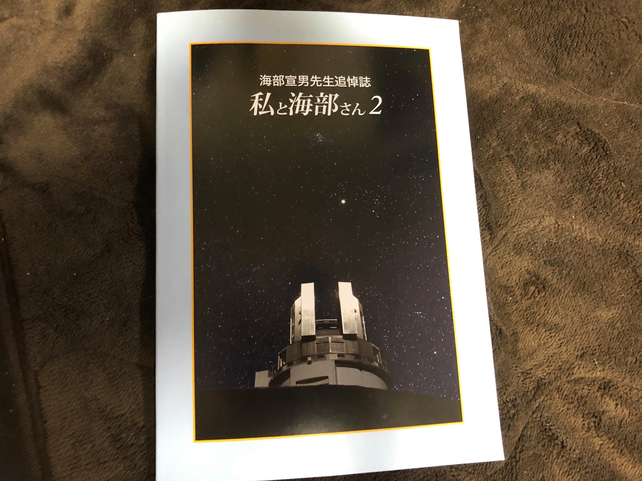国立天文台第3代台長海部宣男先生の追悼誌『私と海部さん2』が刊行されました。