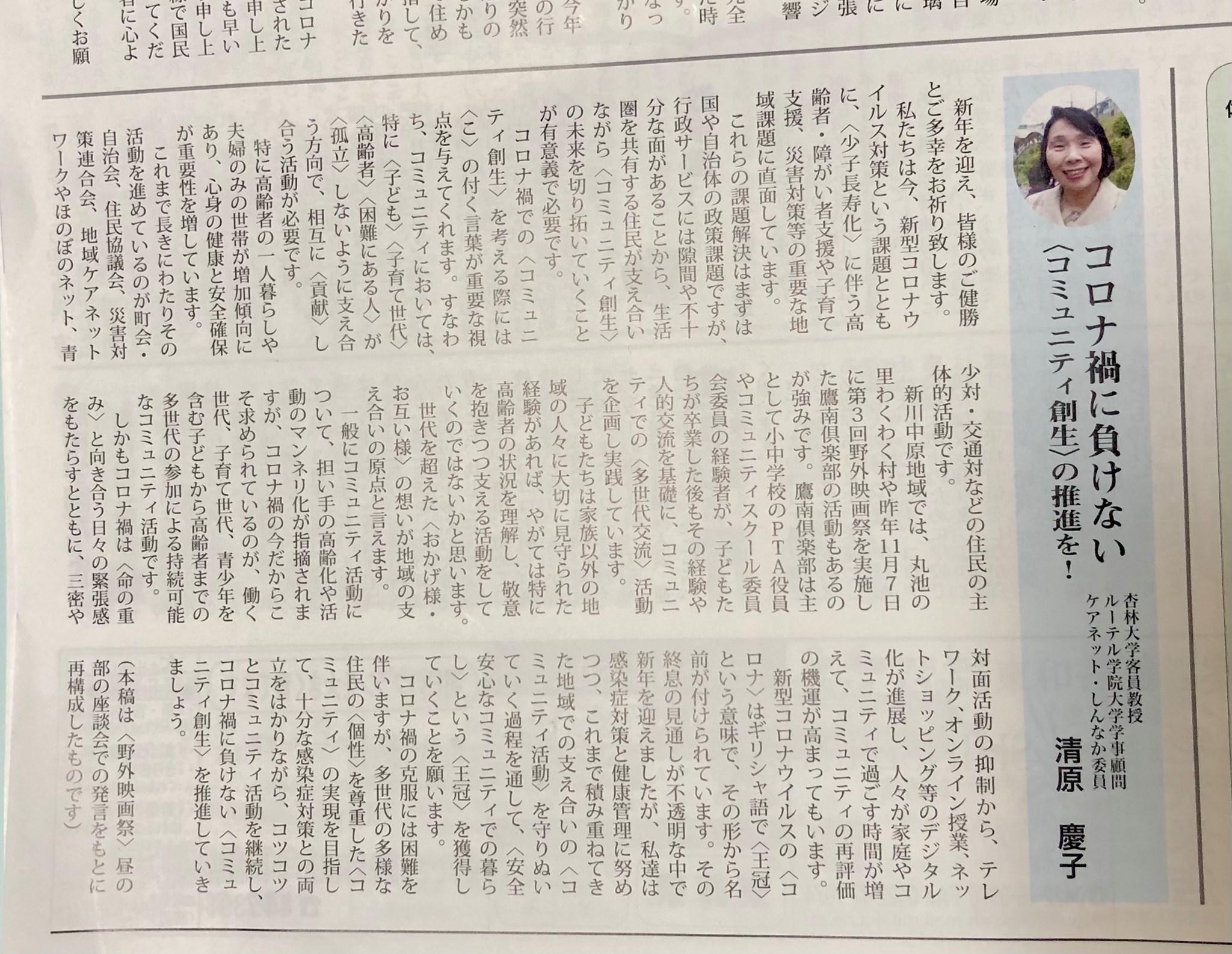 新川中原住民協議会広報紙『ふれあい』に寄稿しました。