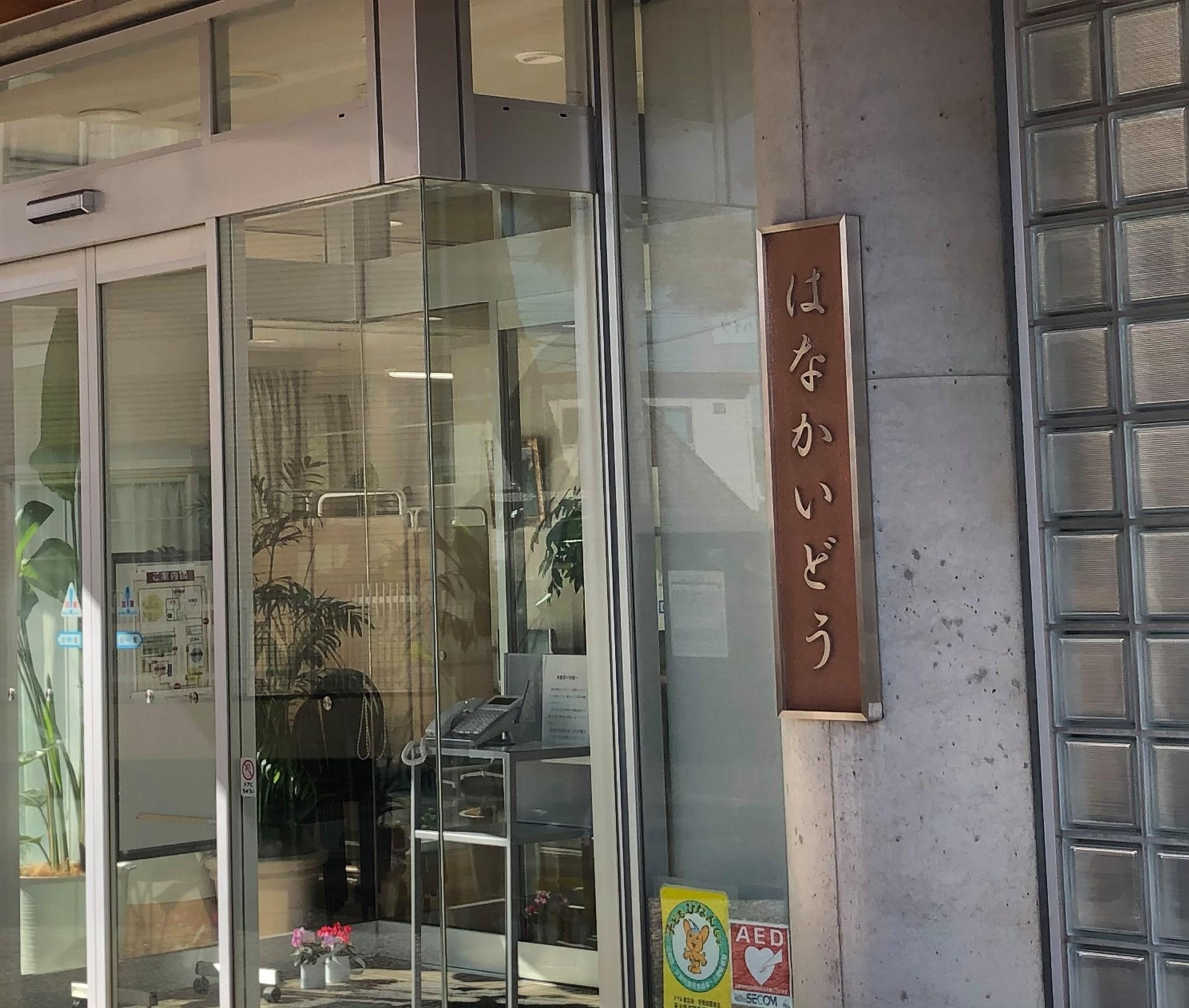 三鷹市牟礼老人保健施設はなかいどうを訪ねました。