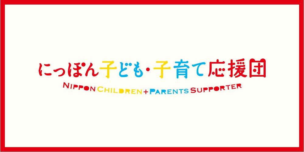 にっぽん子ども子育て応援団団長・企画委員オンライン会議に参加しました。