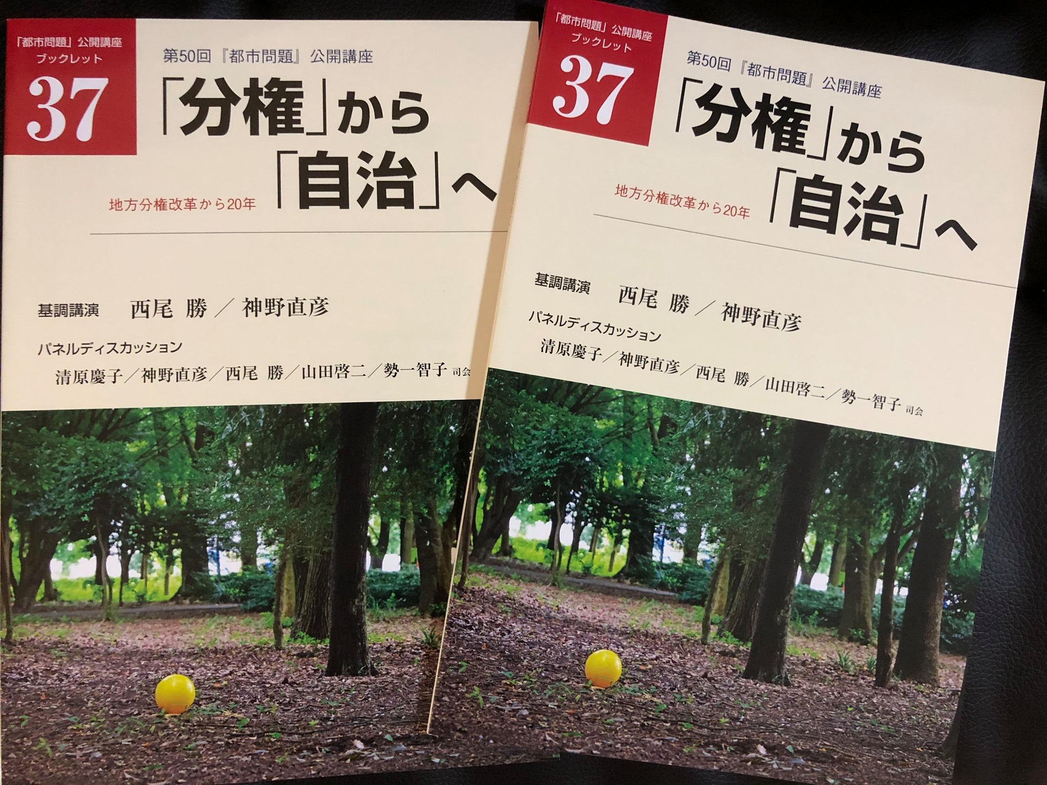 後藤安田記念東京都市研究所主催『「都市問題」公開講座「分権」から「自治」へ―地方分権改革から20年』が刊行されました。