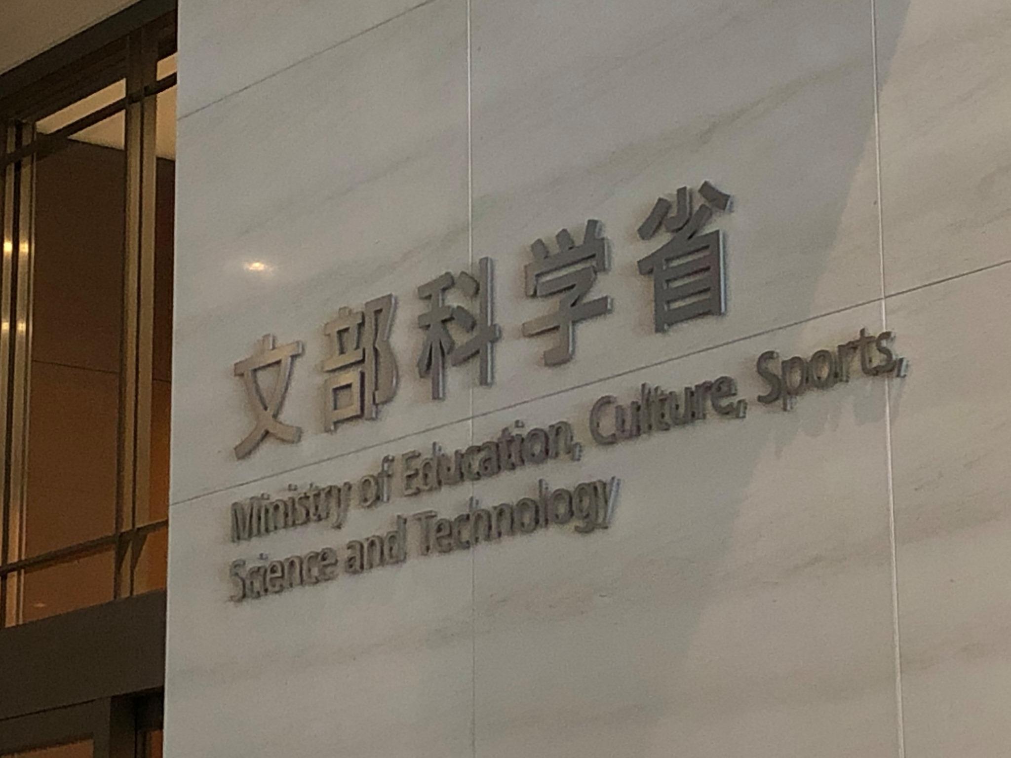 文部科学省第11期中央教育審議会の初等中等教育分科会に参加しました。