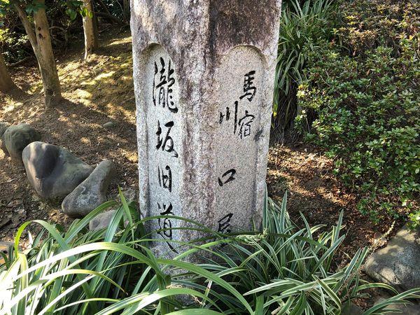 甲州街道の滝坂にある石碑にて。