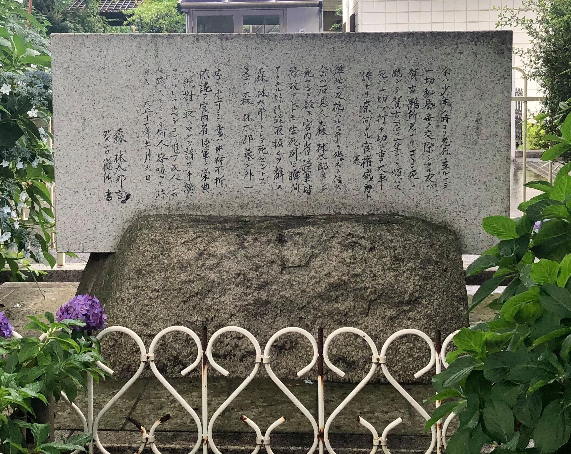 文京区立森鴎外記念館で賀古鶴戸が代筆した森鴎外の遺言書の原本が公開されています。