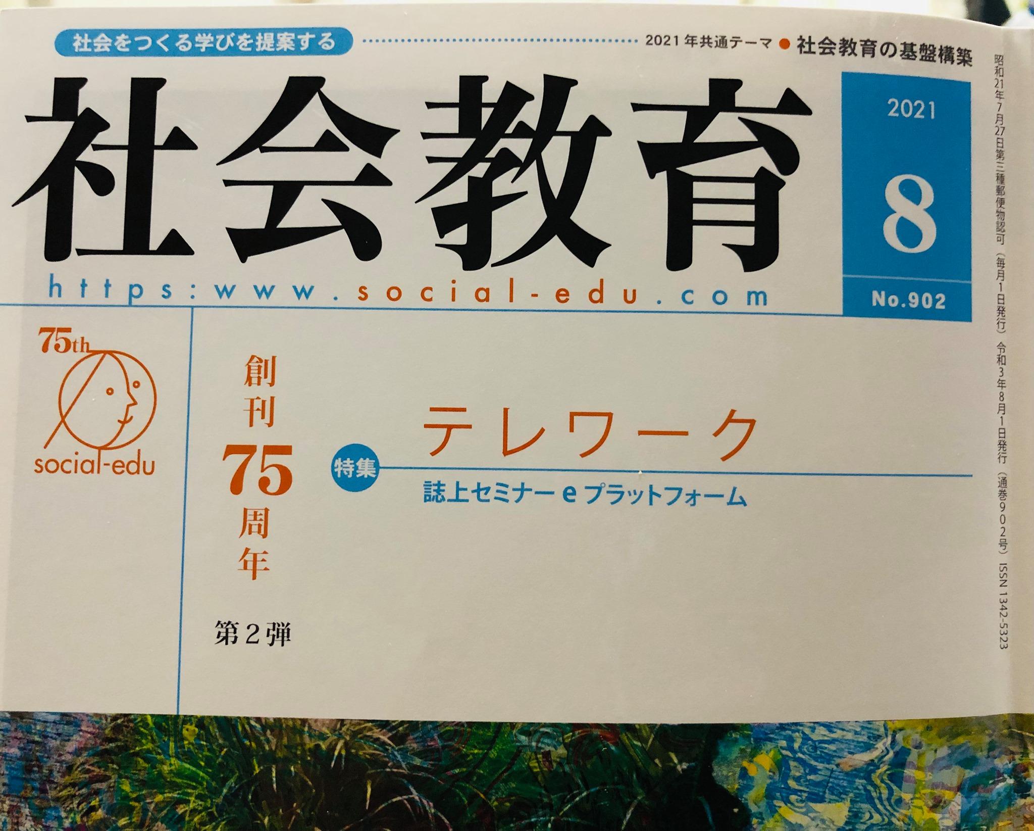 『社会教育』第76巻8月号に寄稿しました。