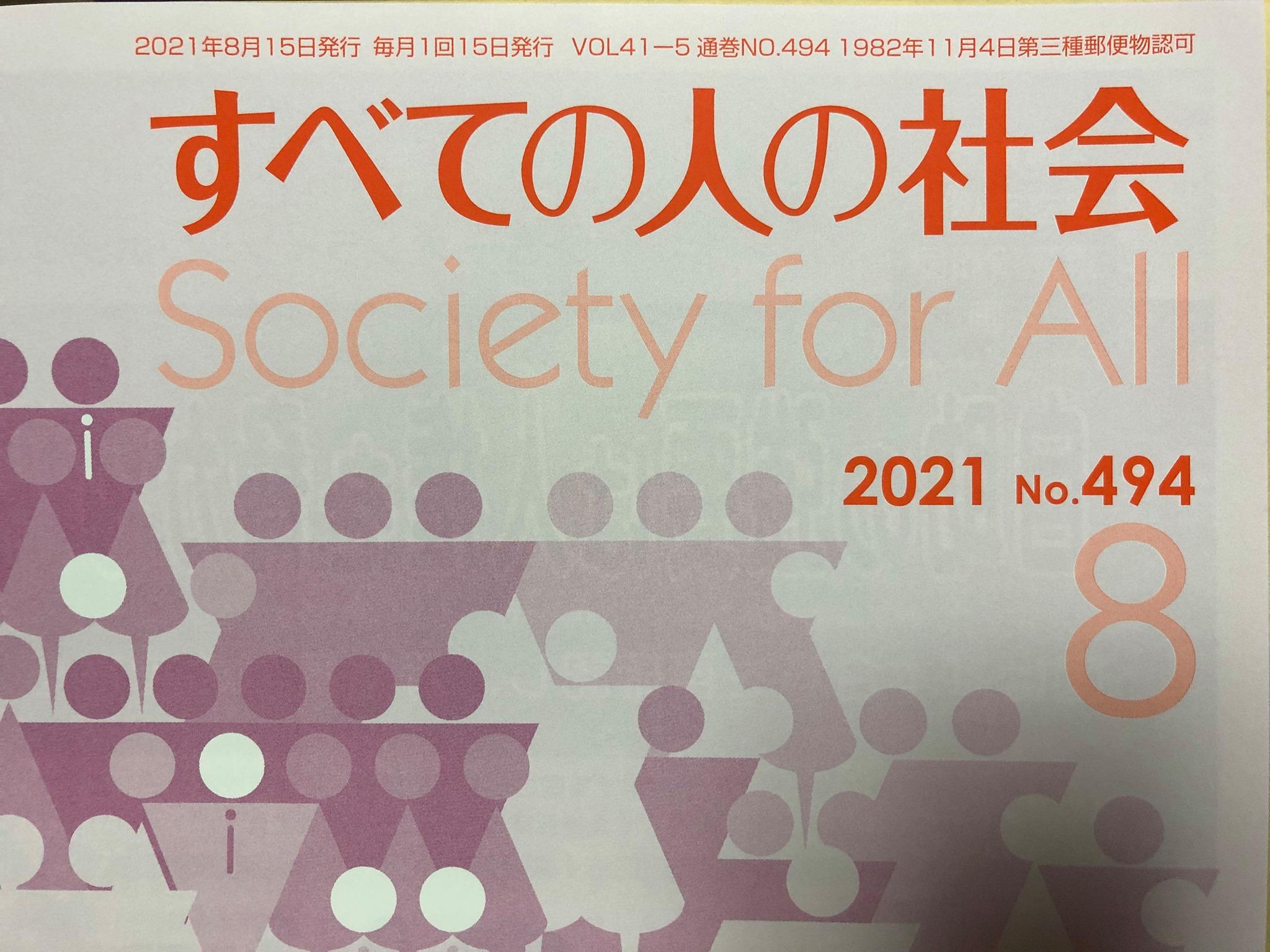 NPO法人日本障害者協議会の機関誌『すべての人の社会』2021年8月号に、薗部英夫副会長の「オンラインの舞台裏から」に注目しました。