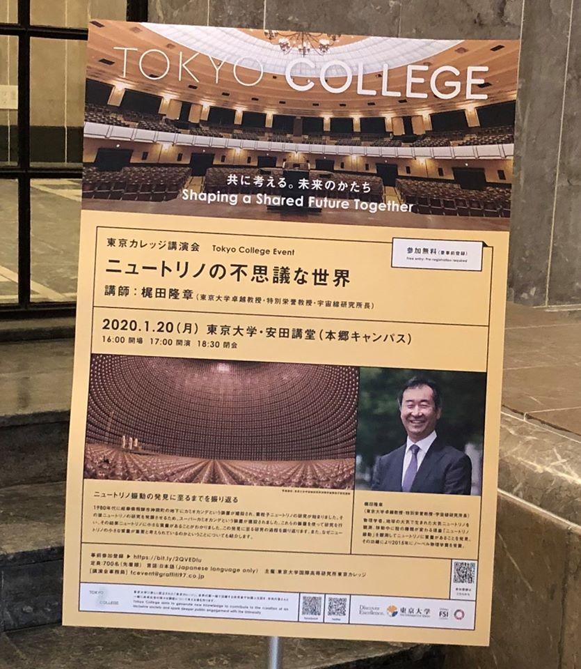 ノーベル物理学賞受賞者梶田隆章先生の「ニュートリノの不思議な世界」を傾聴しました。