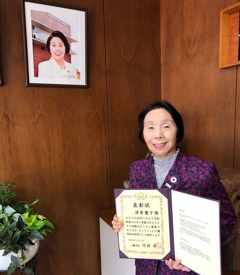 三鷹市市政功労者として表彰されました。