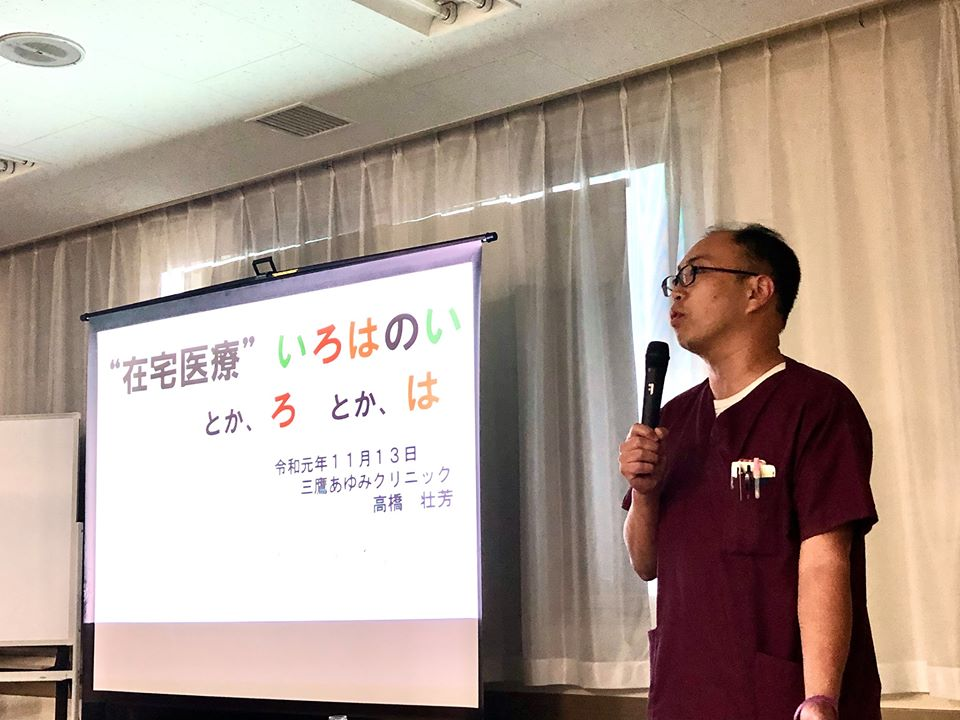 三鷹市医師会高橋壮芳医師による「在宅医療 いろはのい」の講演を拝聴しました。