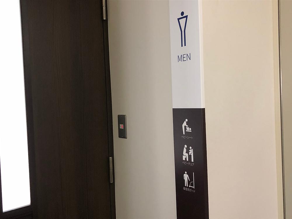 男子トイレにもベビーチェア・ベビーベッドが整備