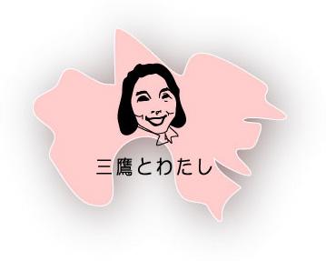 mitaka_dismapheart.jpg