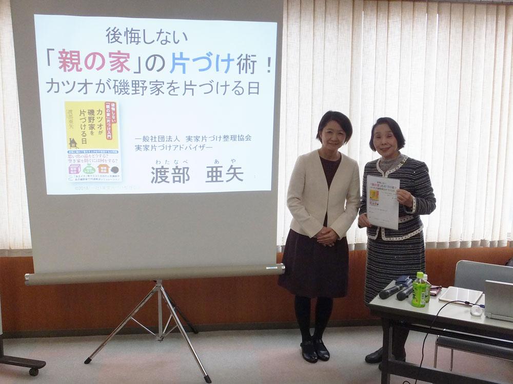 空き家セミナーで実家片付けの専門家渡部亜矢さんと