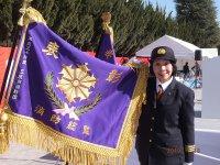 三鷹市消防団出初式に際し、三鷹市消防団が東京消防庁総監よ り受賞した「特別優良表彰」とともに贈られた消防総監表彰旗(通称:青旗)と