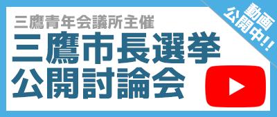 三鷹青年会議所主催三鷹市長選挙公開討論会