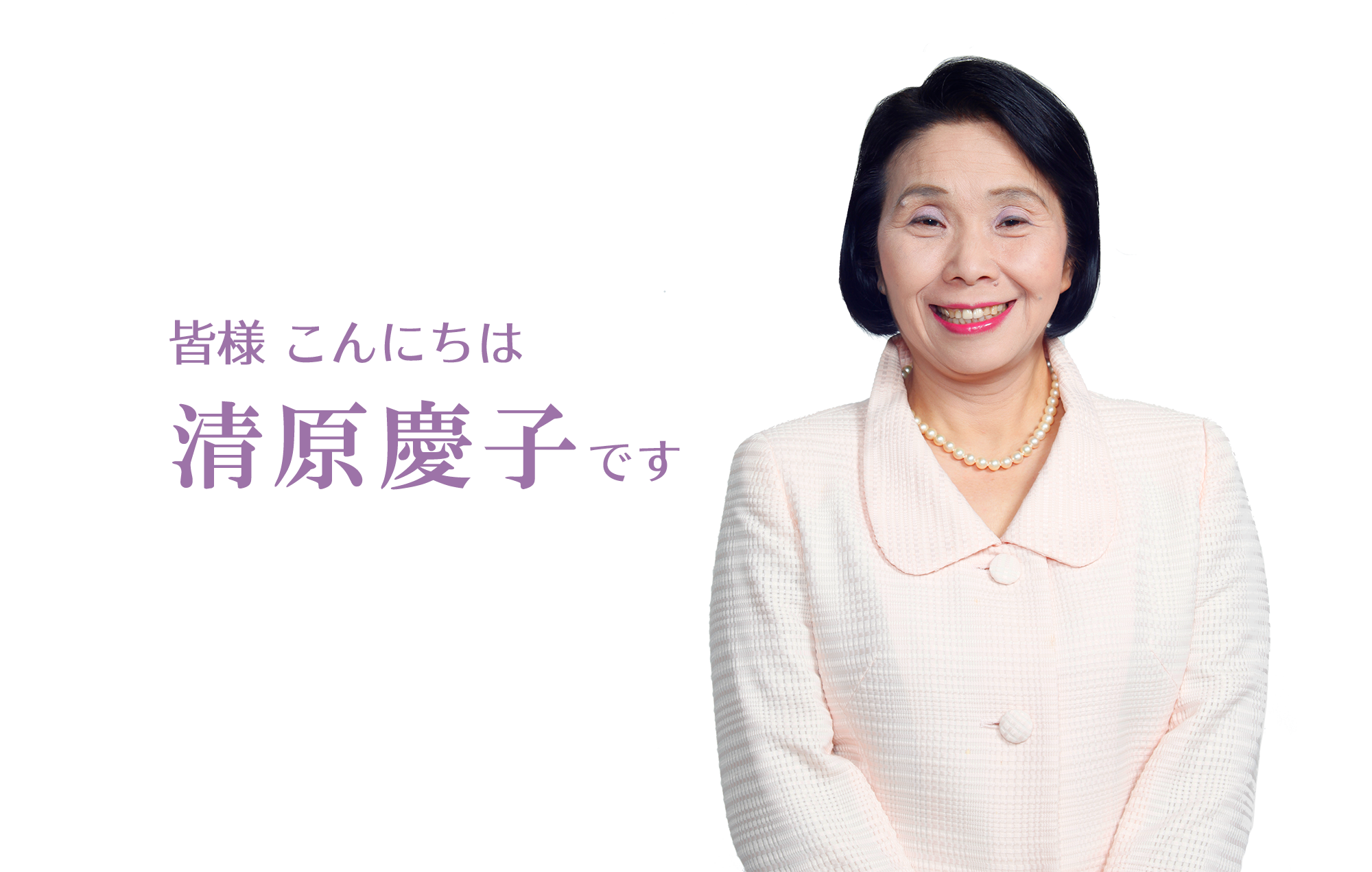 清原慶子 Official Website